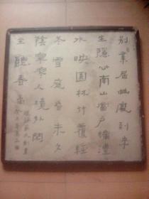 """""""高正""""癸未(1943)年书法斗方--名款前题""""祖咏苏氏别业""""六字"""