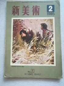 新美术(1985.2  季刊)