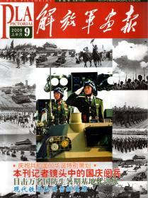 解放军画报2009年9月上、10语合刊、11月下.总第785、787、789期.3册合售