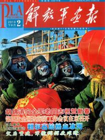 解放军画报2010年2、5、7、9、11、12月下.总第795、801、805、809、813、815期.6册合售