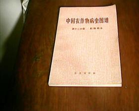 中国农作物病虫图谱(第十二分册,贮粮病虫)