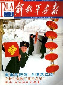 解放军画报2011年1月下、9月上.总第817、831期.2册合售