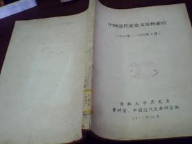 中国近代史论文资料索引1949—1976