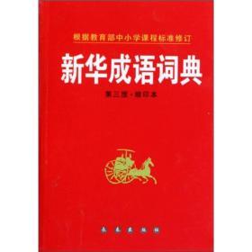 新华成语词典(第3版)(缩印本)