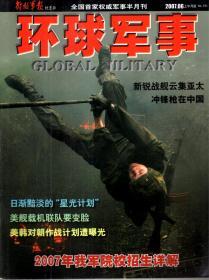 环球军事2007年6、8、9月上、10月下.总第151、155、157、160期.4册合售