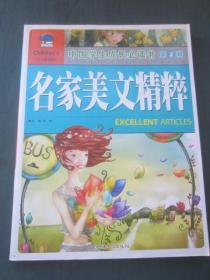 中国学生成长必读书 第2辑——名家美文精粹