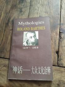神话:大众文化诠释
