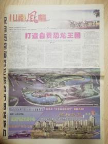 自贡《恐龙特刊》