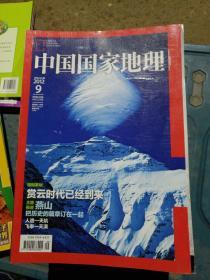 中国国家地理2012.9