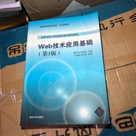 """Web技术应用基础(第3版)/""""国家级精品课程""""配套教材·高等学校计算机基础教育教材精选"""