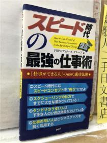 スピード时代の最强の仕事术 PHP文库 日文原版64开综合书