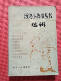 历史小故事丛书选辑    先秦部分