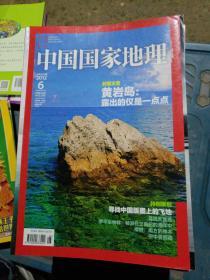 中国国家地理2012.6