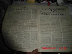 八.二三战报 (第四十六期)1968-01-13 (全4版)