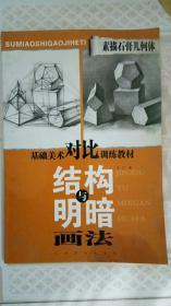 素描石膏几何体结构与明暗画法 冯艺 著 江西美术出版社