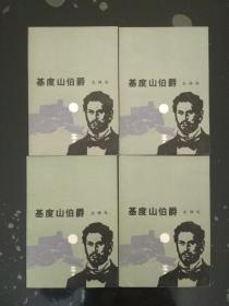 世界名著大仲马《基度山伯爵》人民文学4册全。