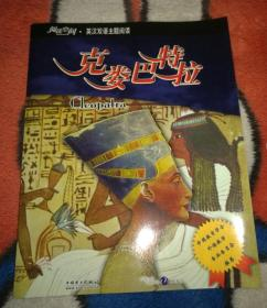 正版 阅读空间·英汉双语主题阅读:克娄巴特拉