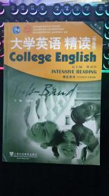 大学英语精读预备级 吴晓真 主编 外语教学与研究出版社