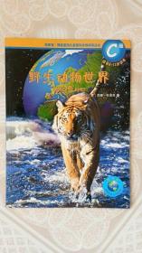 C级 野生动物世界适合8-12岁读者 (美)苏珊.布洛克 著 商务?