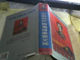 中国共产党指导思想文库2:毛泽东思想卷【】
