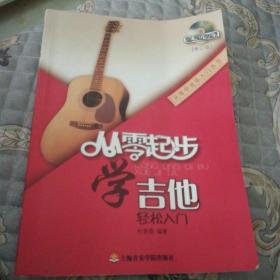 从零起步学吉他(带光盘)
