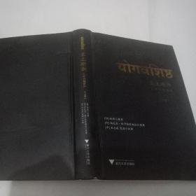 至上瑜伽一瓦希斯塔瑜伽第二版上卷