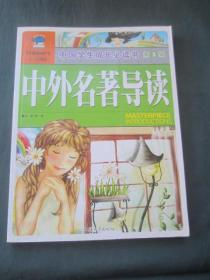 中国学生成长必读书 第3辑——中外名著导读