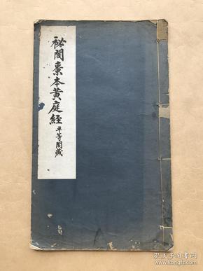 秘阁枣本黄庭经 (平等阁藏)8开线装,民国珂罗版
