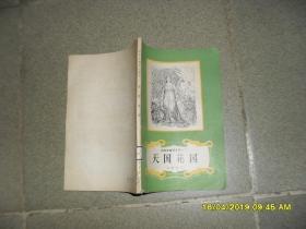 安徒生童话全集之二:天国花园(8品小32开馆藏书脊破损已修补1979年广西新1版1印135页)45013