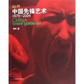 越界中国先锋艺术1979-2004