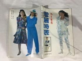 爱丽时装(九十年代)1990年1版1印