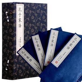 崇贤馆藏书孔子家语手工宣纸线装繁体竖排一函四册国学经典