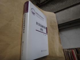 图书馆战略规划研究 作者柯平教授签赠本