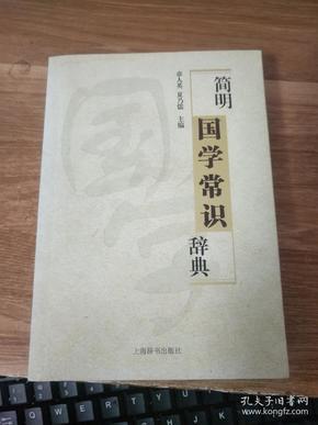 简明国学常识辞典