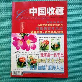 中国收藏 2001年6月号(总第6期)