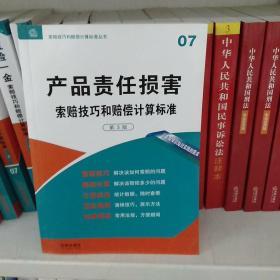 产品责任损害 索赔技巧和赔偿计算标准(第3版)
