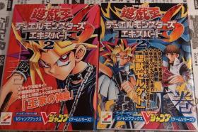 日本原版 游戏王 遊☆戯☆王デュエルモンスターズ6エキスパート2 上下2册无卡