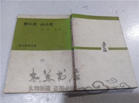 原版日本日文书 野の花・山の花 松田修 社会思想社 1963年8月 64开平装