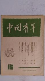 1949年8月17日中国青年社出版发行《中国青年》第15期(部分页面插图)