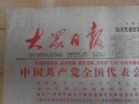 大众日报1985年9月24日