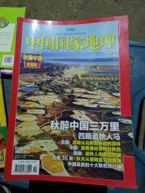 中国国家地理2010.11