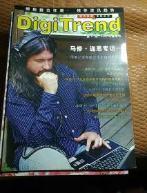 Digitrend  数位狂潮 电脑杂志 2004.17