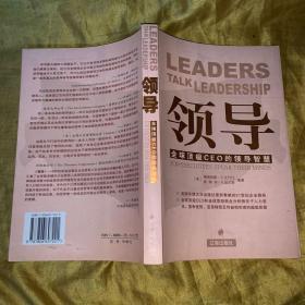 领导:全球顶级CEO的领导智慧