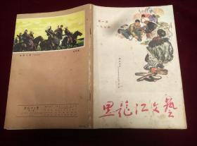 《黑龙江文艺》1974.1