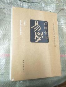 易学百科全书(精装本)