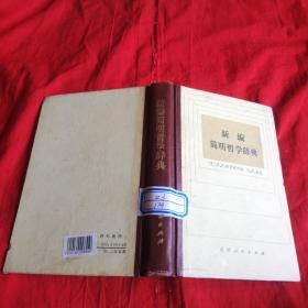 新编简明辞典
