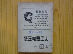 低压电器工人(赠刊,1969年)(该书毛像向右)