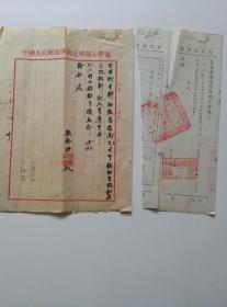 五十年代初(中国人民解放军第五军医大学)信函一组