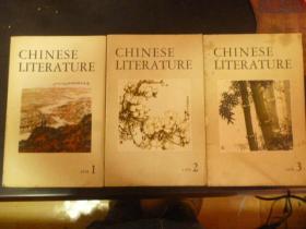 中国文学英文月刊1978年第1.2.3期合售  内有多幅精美彩色插页插图