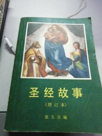 圣经的故事(增订本)